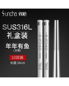 双枪(Suncha)316L不锈钢抗菌防滑筷子   年年有余 方筷  10双装