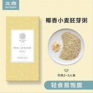 北鼎/Buydeem 椰香小麦胚芽粥 即食营养早餐 谷物混合麦片 三盒装