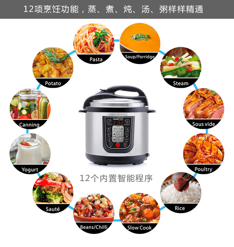 Geek Chef多功能电压力锅 16项烹饪功能
