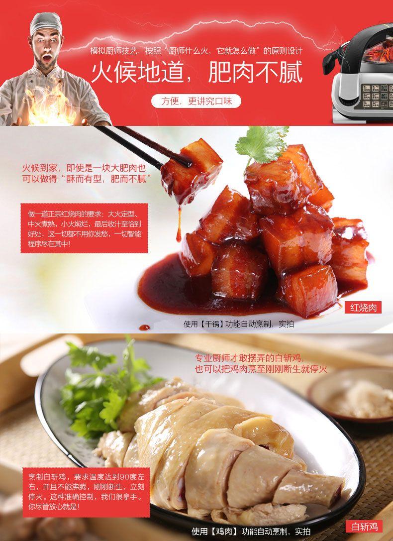 捷赛自动烹饪锅 全自动炒菜机E151A