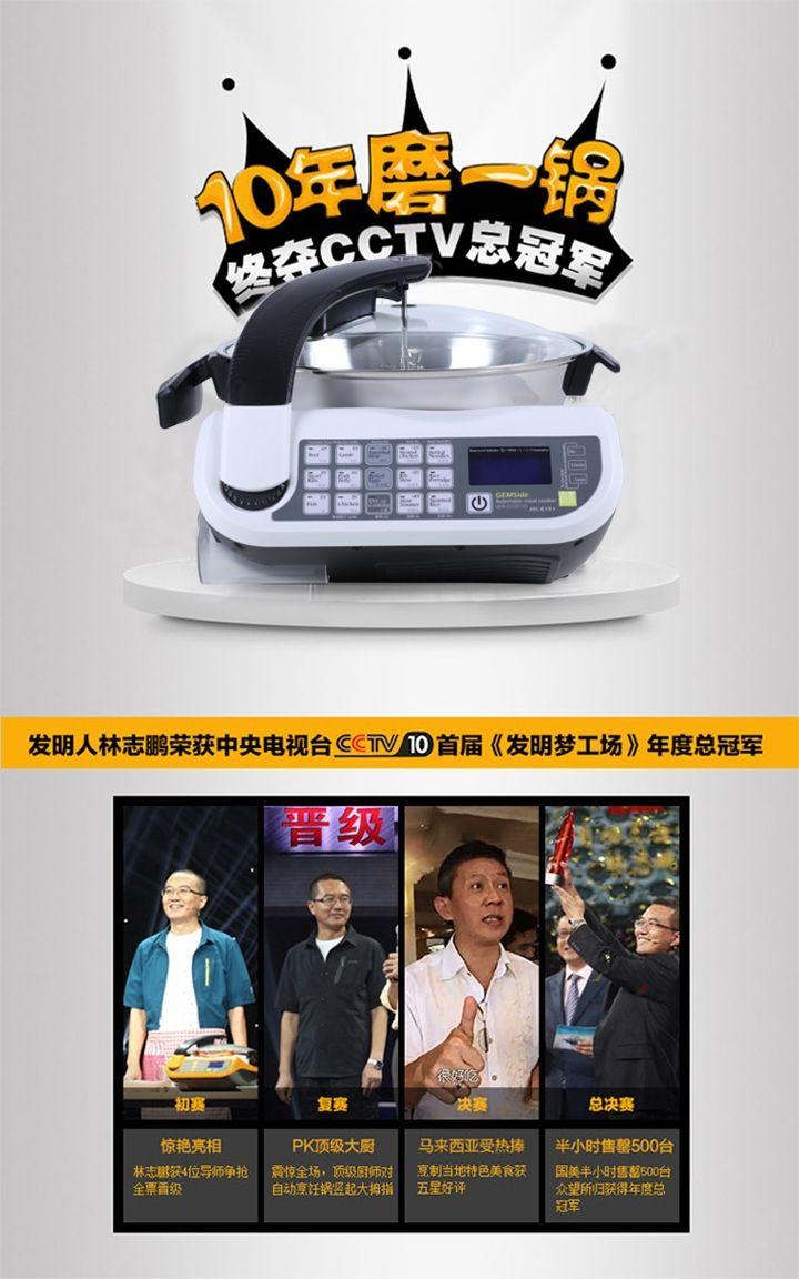 捷赛全自动炒菜机E151A