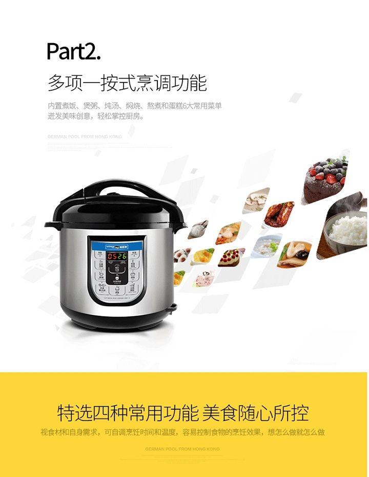 德国宝智能烹调电饭煲URC-18多项一按式烹调功能