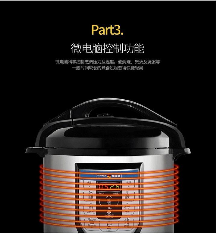 德国宝智能烹调电饭煲URC-18微电脑控制功能