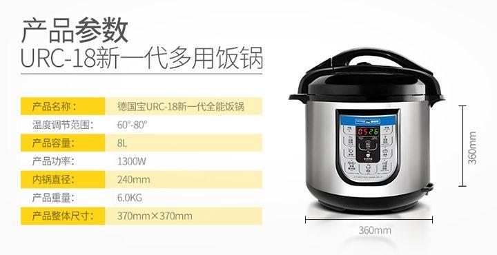 德国宝智能烹调电饭煲URC-18产品参数规格