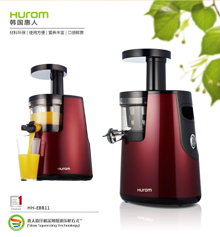 Hurom惠人低速榨汁机HH-EBB11