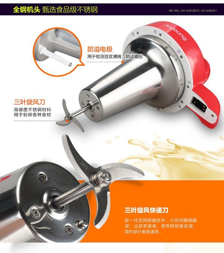 九阳豆浆机DJ12Q-A601SG全钢机头