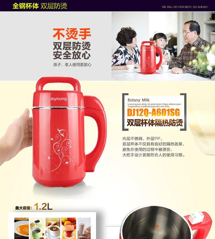 九阳豆浆机DJ12Q-A601SG全钢杯体