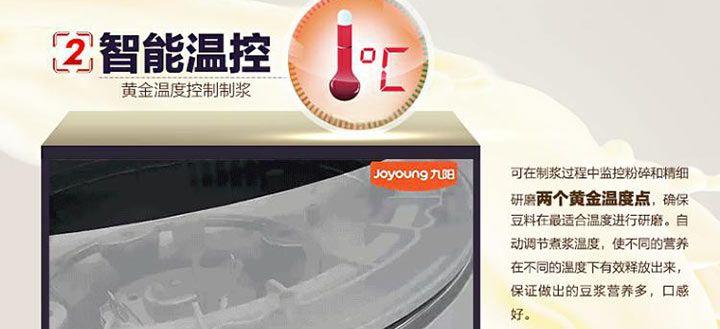 九阳豆浆机DJ13Q-D609SG智能控温,黄金温度控制制浆