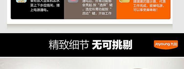 九阳豆浆机DJ13Q-D609SG使用三部曲