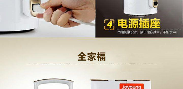 九阳豆浆机DJ13Q-D609SG电源插座,凹槽防潮设计,接口镶嵌其中。
