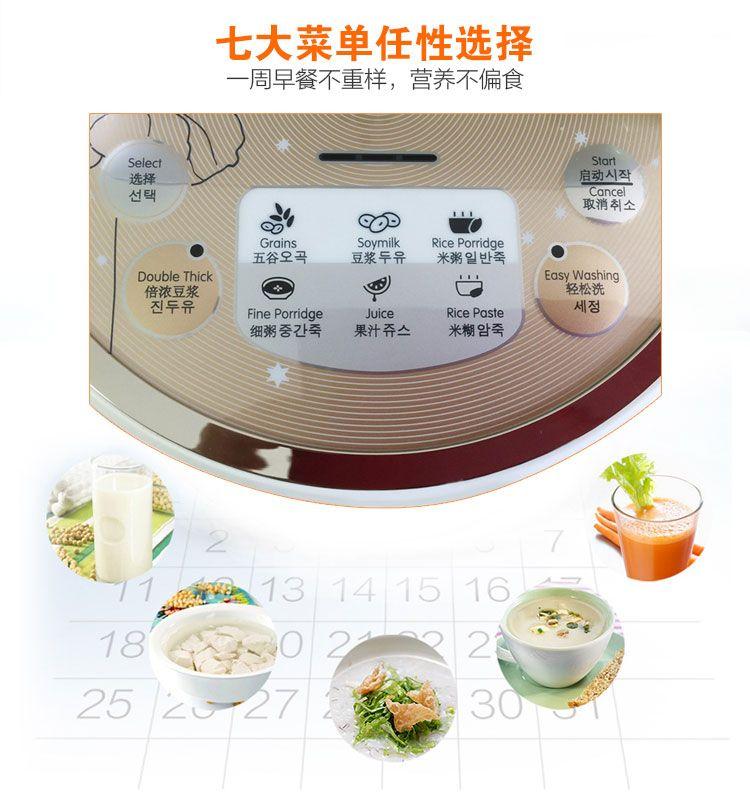 九阳豆浆机DJ13U-D08SG七大菜单,五谷、豆浆、米糊、倍浓豆浆、细粥、果汁、米糊、轻松洗