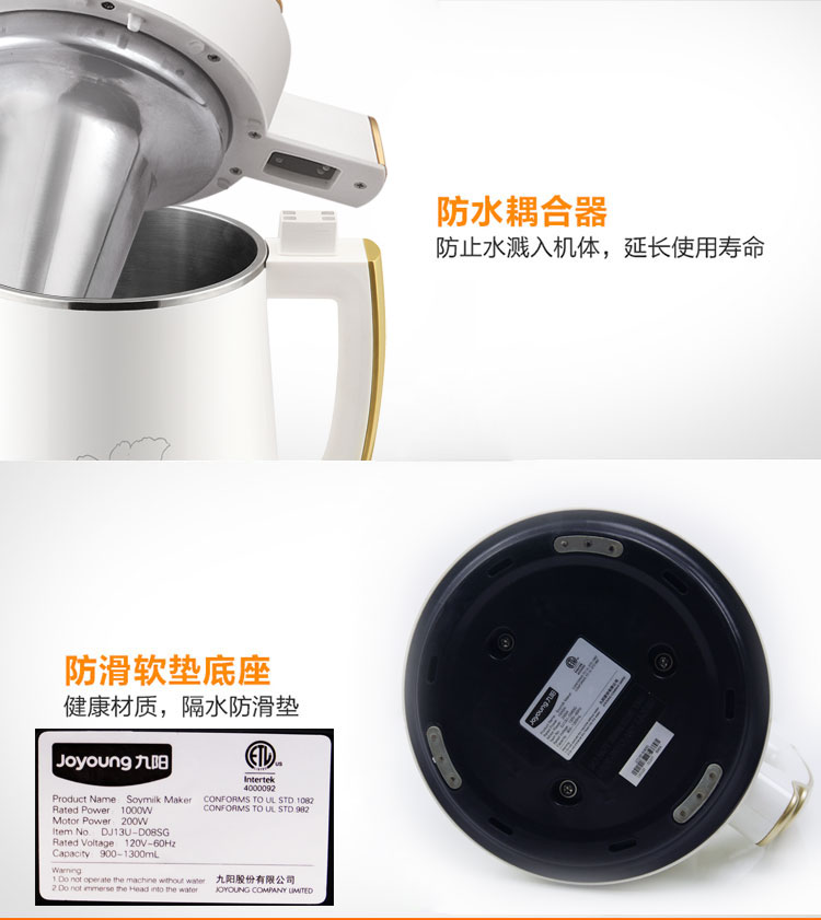 九阳豆浆机DJ13U-D08SG产品细节:耦合器、防滑底座
