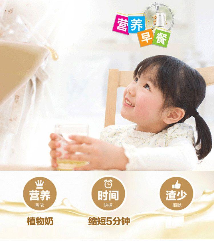 九阳豆浆机DJ13U-D08SG营养早餐