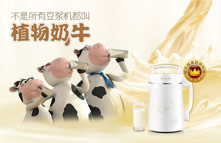 九阳植物奶牛豆浆机DJ13U-D08SG
