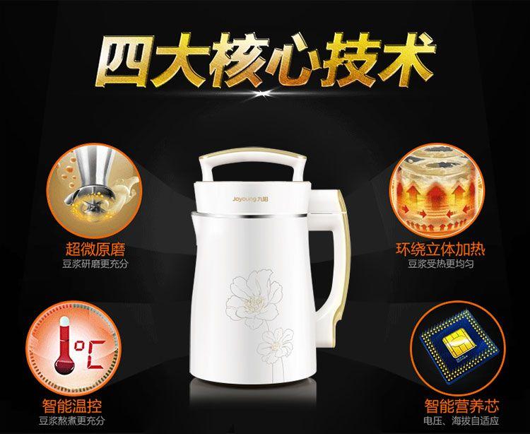 九阳豆浆机DJ13U-D08SG四大核心技术:超微原磨,智能控温,智能营养芯,环绕立体加热