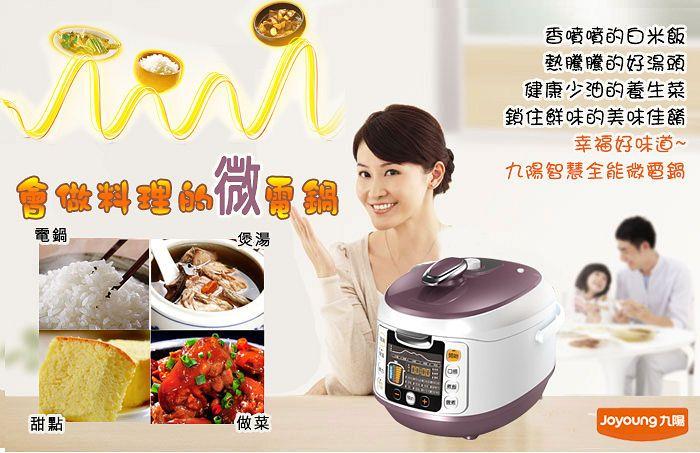 九阳电压力锅JYY-50FS98产品宣传图