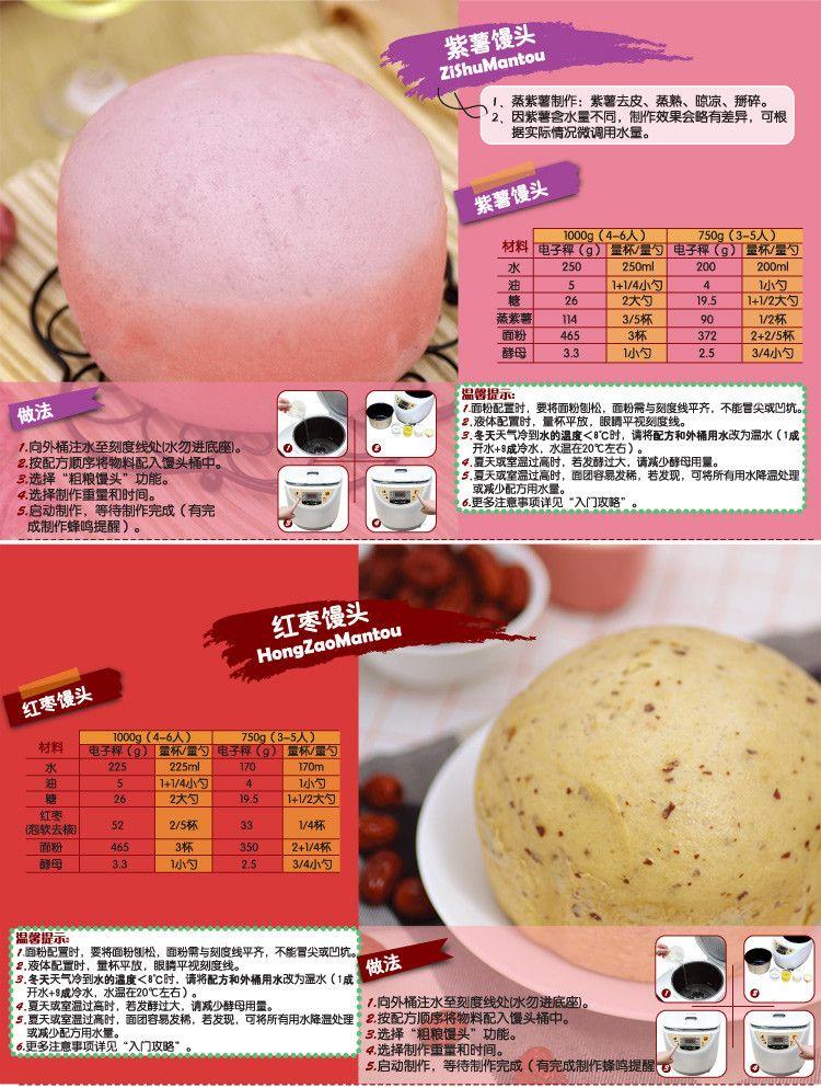 九阳家馒头机食谱2