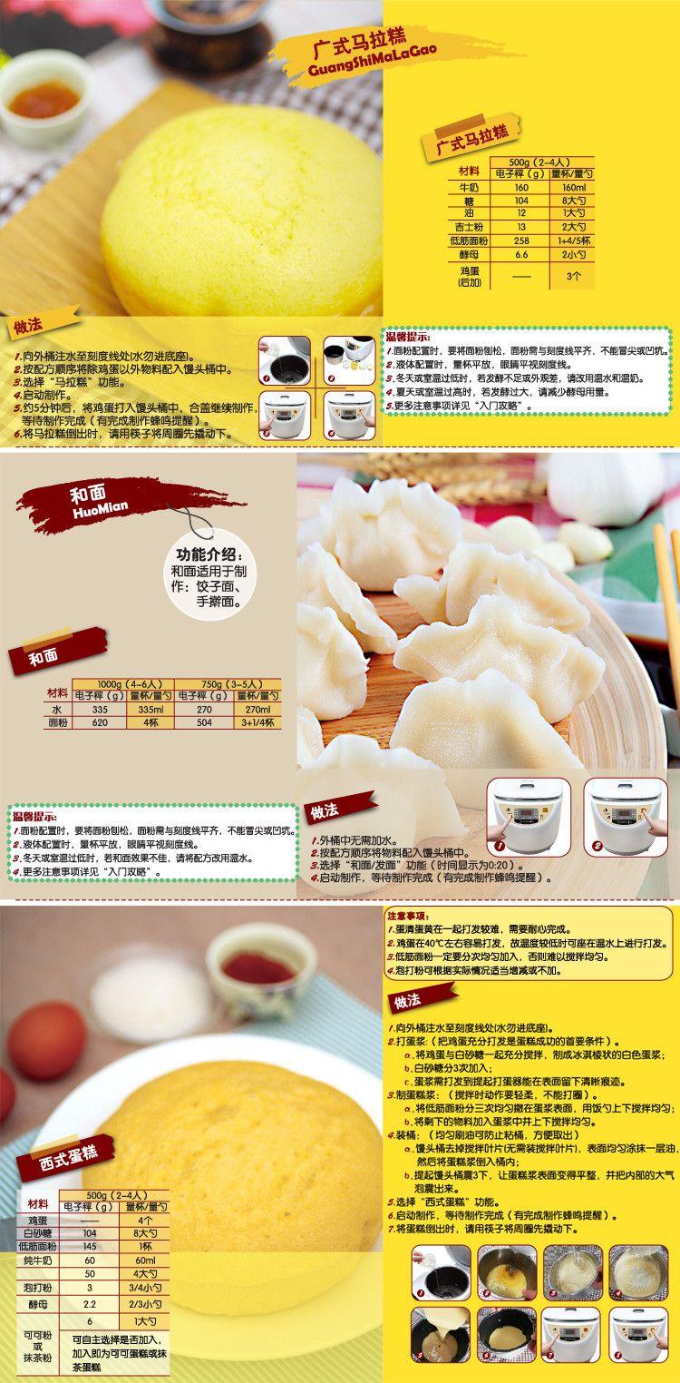 九阳家馒头机食谱3