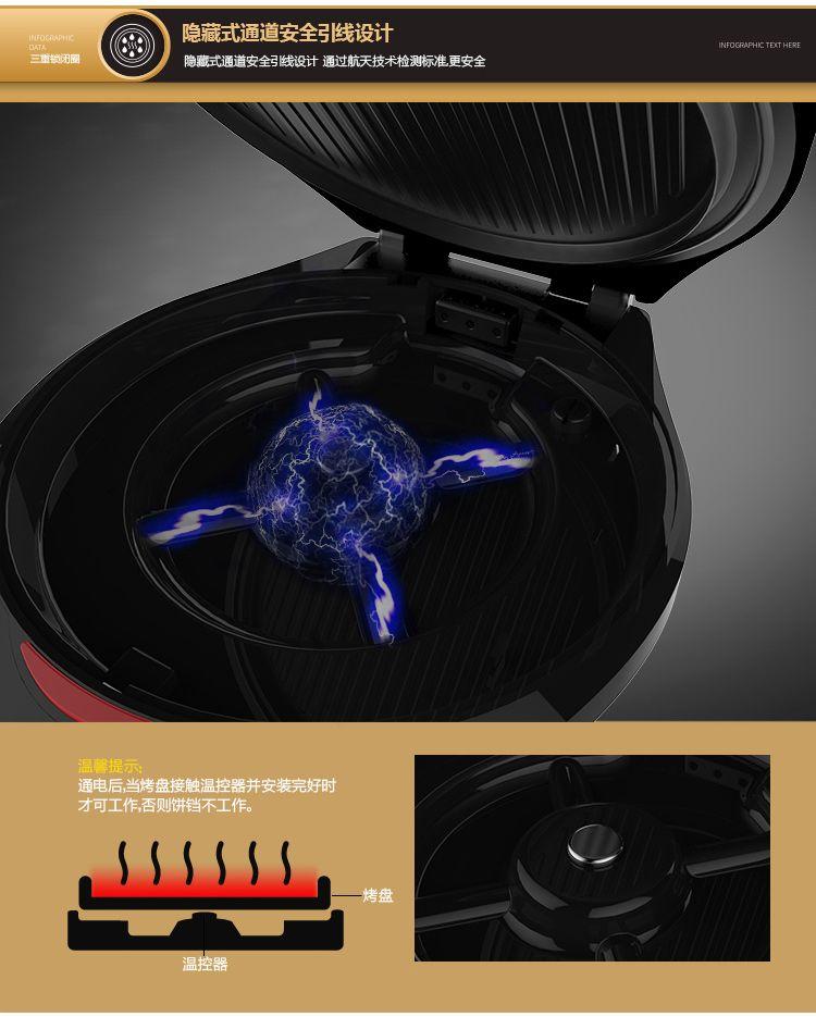 利仁电饼铛LR-A434升级6: 隐藏式通道安全引线设计