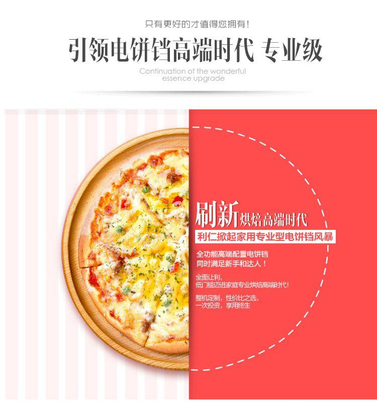利仁电饼铛LR-A434引领电饼铛高端时代