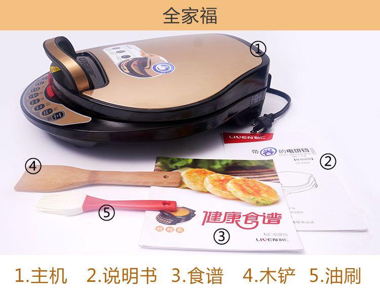 利仁电饼铛LR-A434产品配置清单