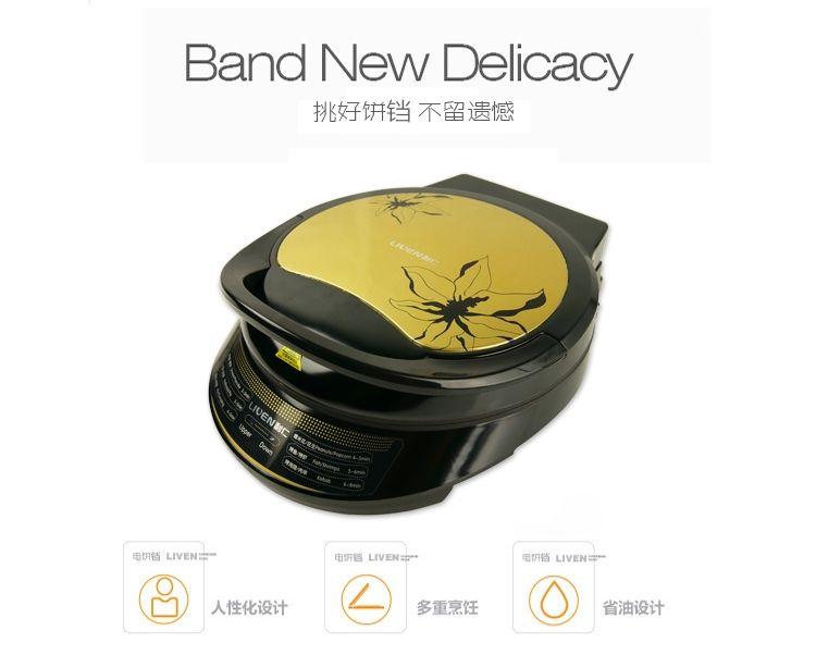 利仁电饼铛LRT-326A