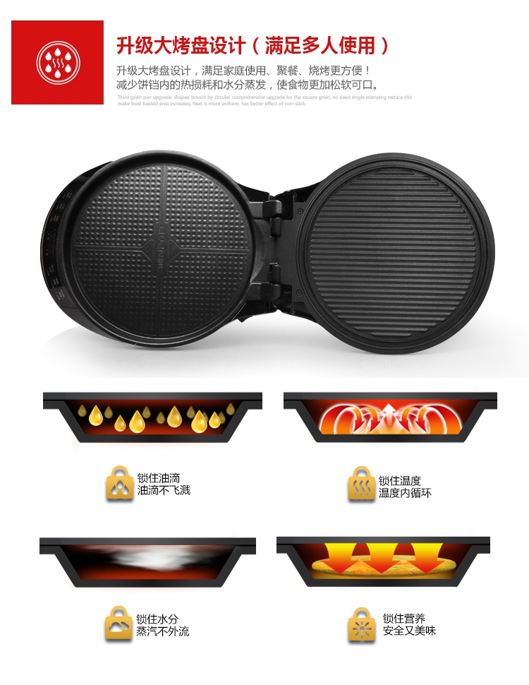 利仁电饼铛LRT-326A大烤盘设计,满足多人使用