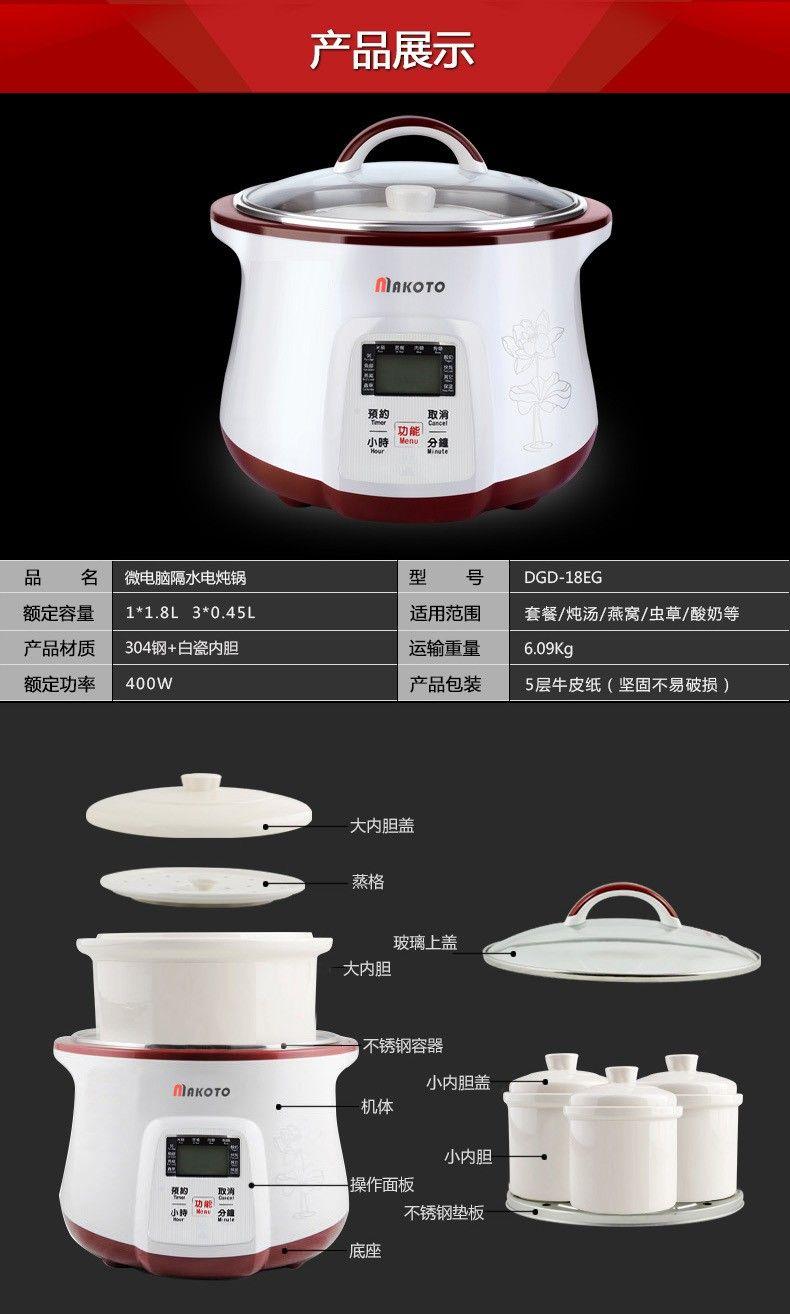 Makoto电炖盅DGD-18EG产品展示 参数规格