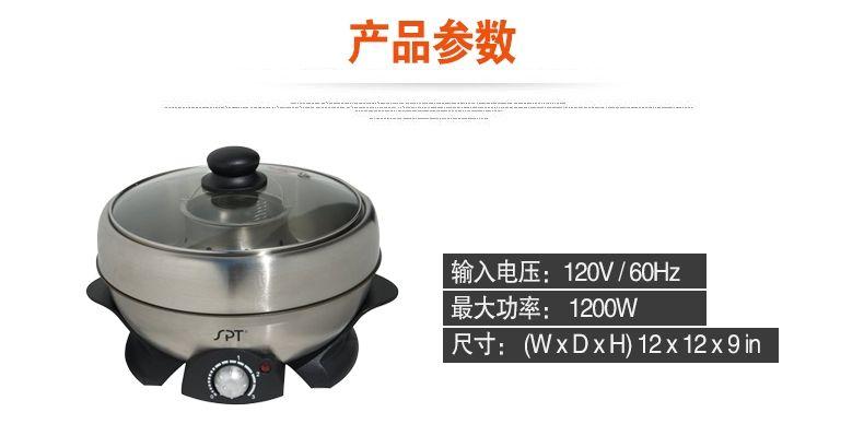 尚朋堂电热小火锅