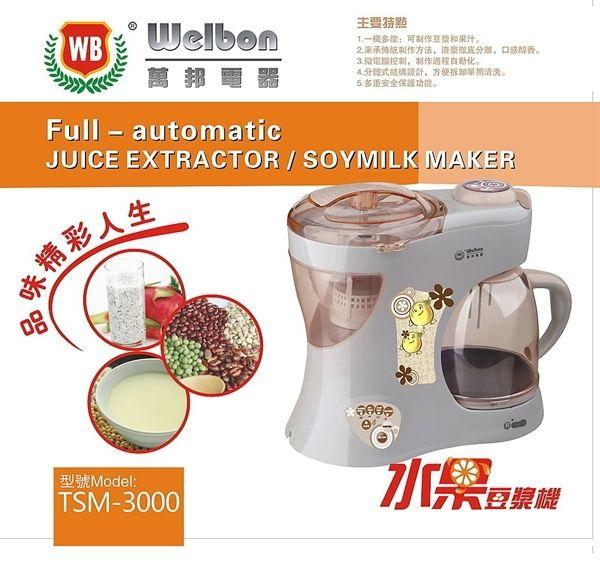 Welbon万邦全新升级版豆浆机TSM-3000