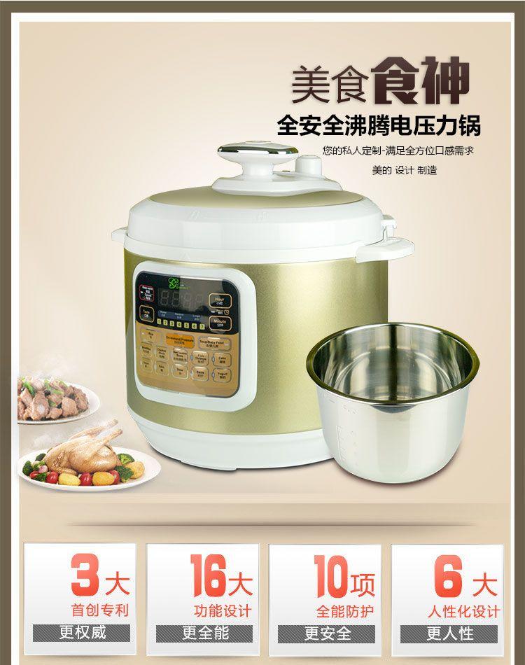 美食牌(Gourmet)智能电压力锅BT100-6L(6升容量)