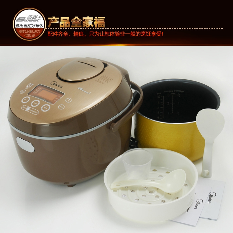 美的 MB-FC5020 涡轮动力电饭煲