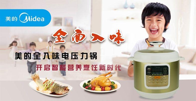 美的电压力锅MY-CS6002W 一锅顶七锅,美国首款美的电压力锅,蒸、焗、炖、煎炒、酸奶,满足全家人的胃。