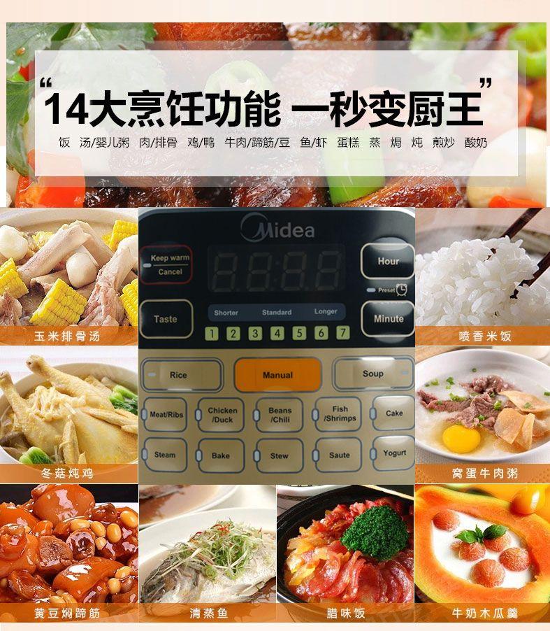 美的电压力锅MY-CS6002W