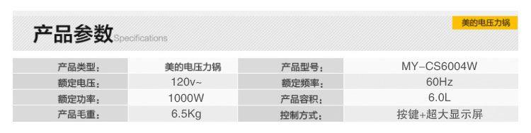 美的电压力锅MY-CS6004W产品参数与规格
