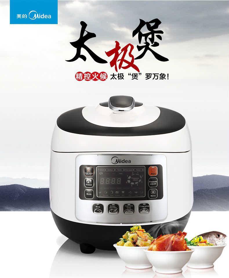 美的电压力锅MY-SS5033