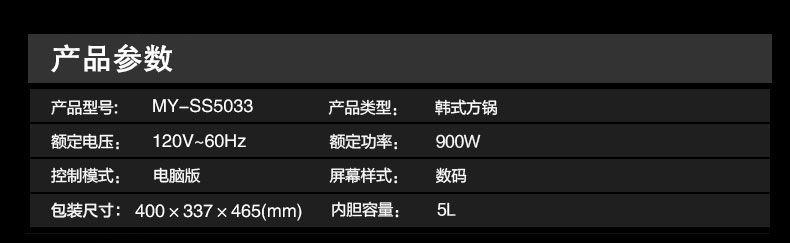 美的电压力锅MY-SS5033产品规格与参数
