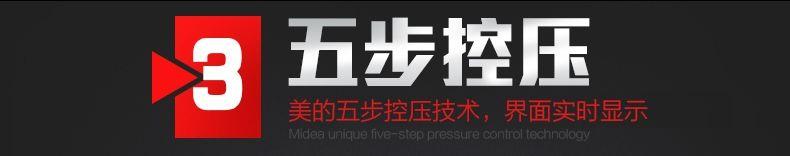 美的电压力锅MY-SS5033美的五步控压技术