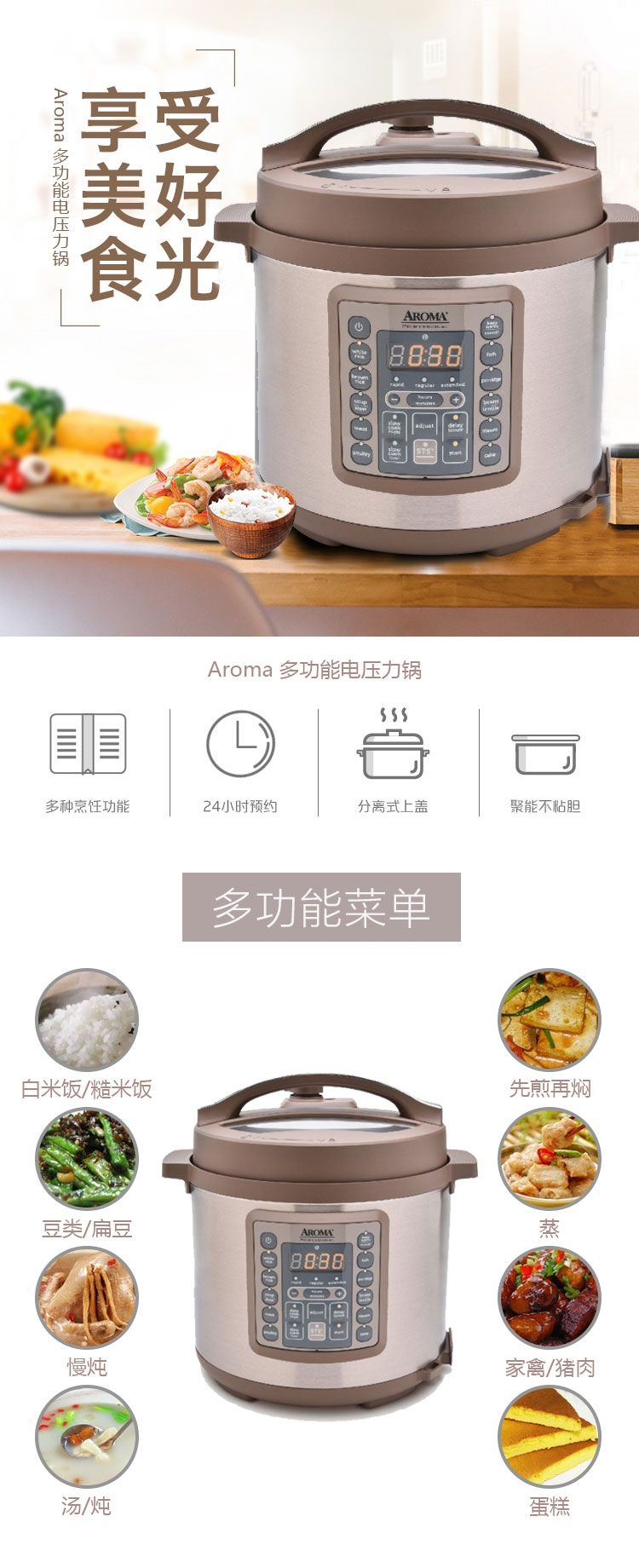Aroma 多功能电压力锅APC-8016 家用12杯(米饭)6夸脱 锅盖分离 可开盖炒
