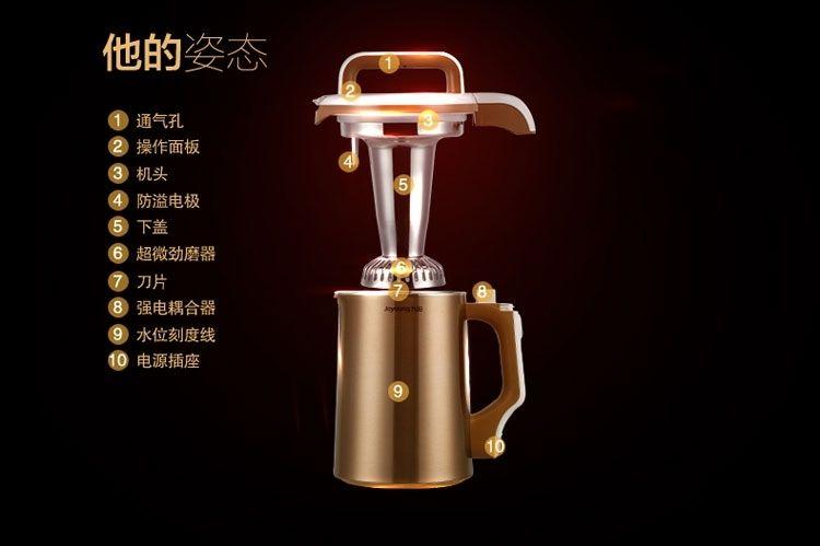 九阳豆浆机DJ13U-D81SG机器部位说明