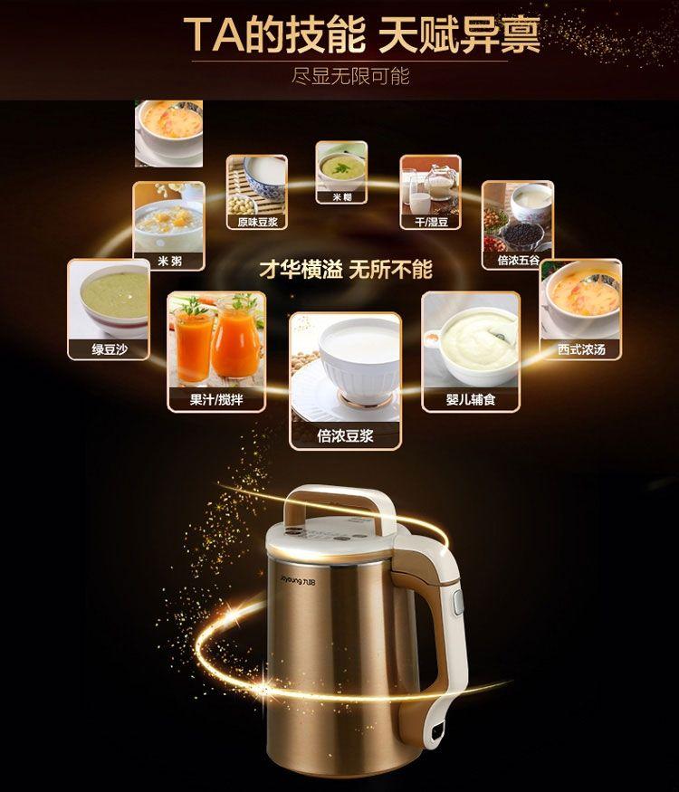九阳豆浆机DJ13U-D81SG的功能