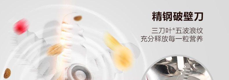 九阳豆浆机DJ13M-D988SG精钢波浪刀,充分释放每一粒营养
