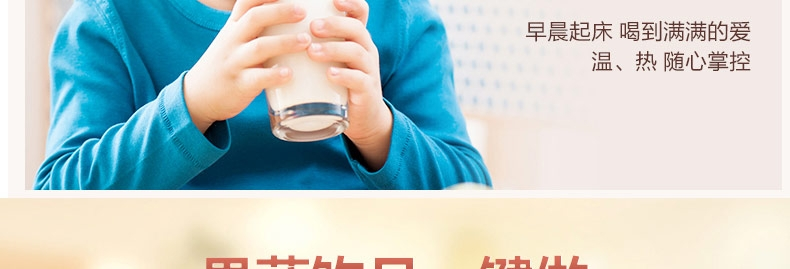 九阳DJ13M-D988SG智能预约时间与温度,3-11小时智能预约,早餐不等待
