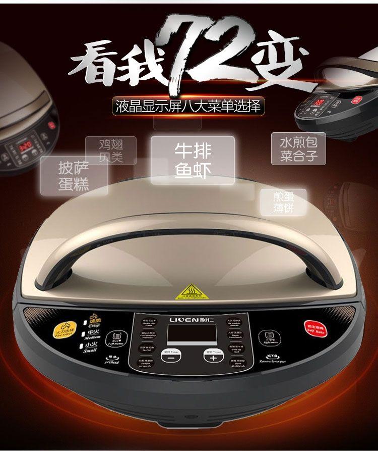 利仁新款美猴王电饼铛LR-D3020A液晶显示屏
