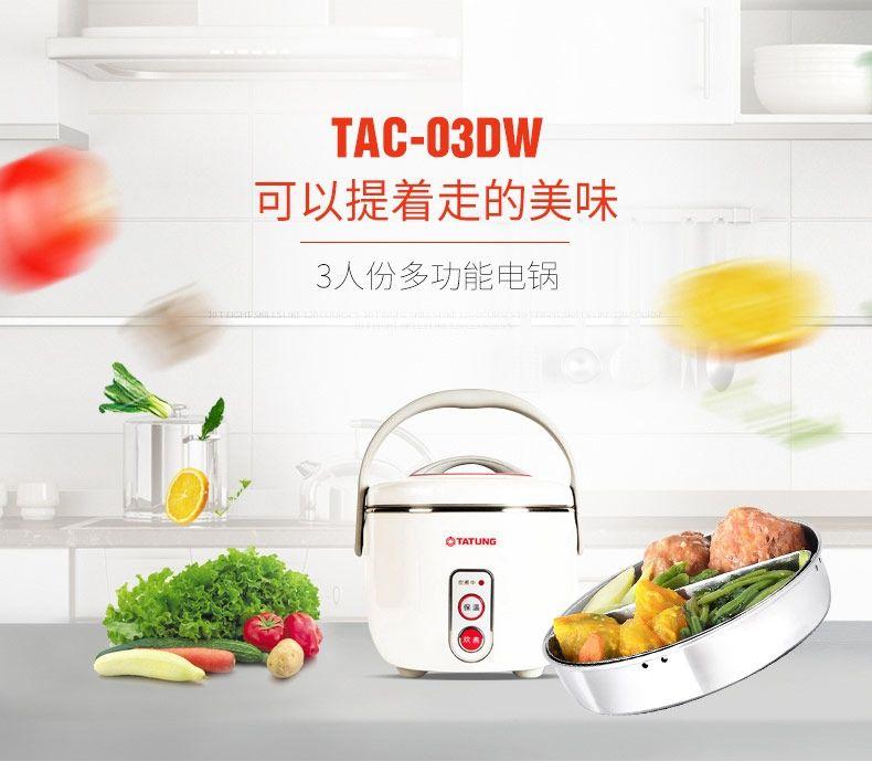 TATUNG大同不锈钢便携式隔水加热电锅TAC-03DW