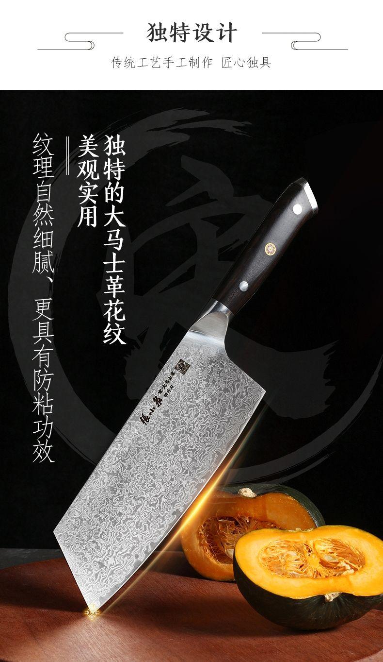 张小泉马士革刀