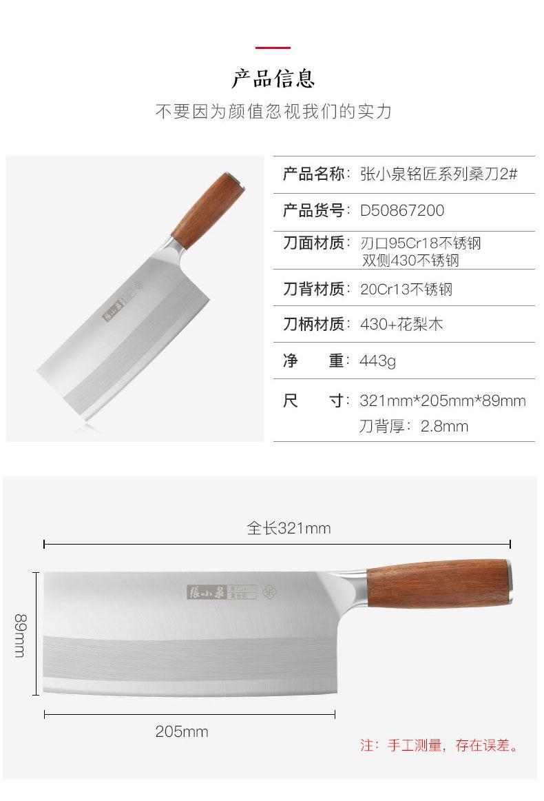 张小泉刀具